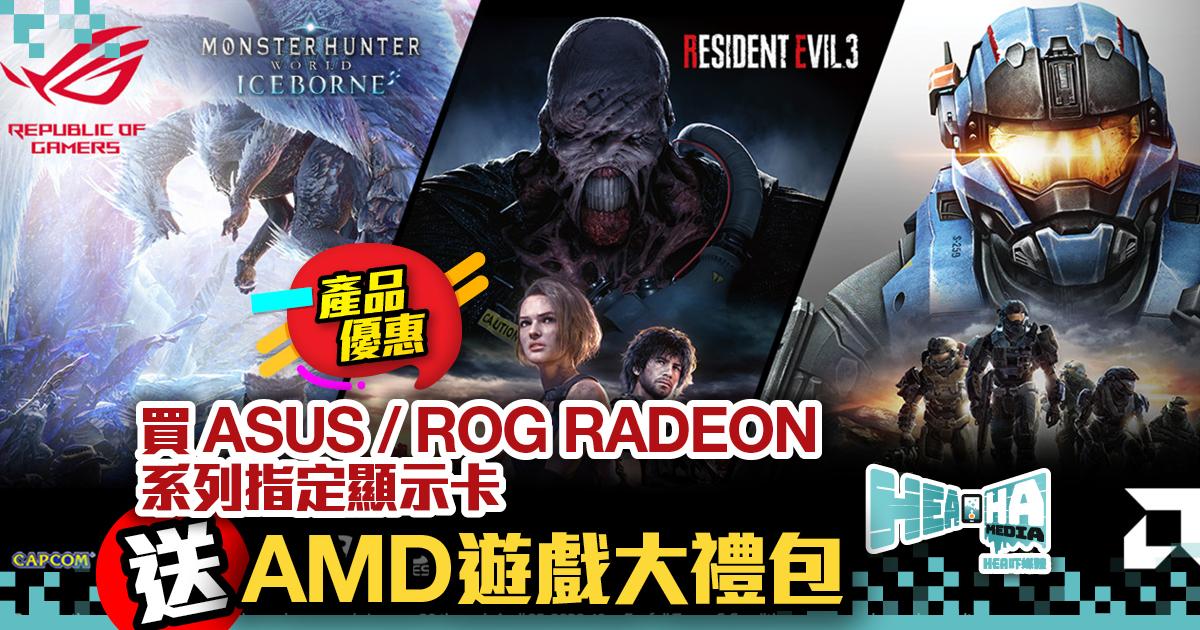選購 ASUS / ROG RADEON 系列指定顯示卡   送「AMD遊戲大禮包」