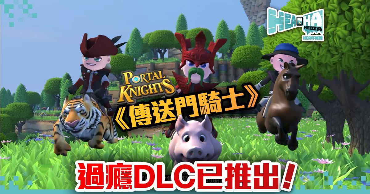 沙盒遊戲《傳送門騎士 Portal Knights》全新DLC  點先享有10% 限時折扣❓