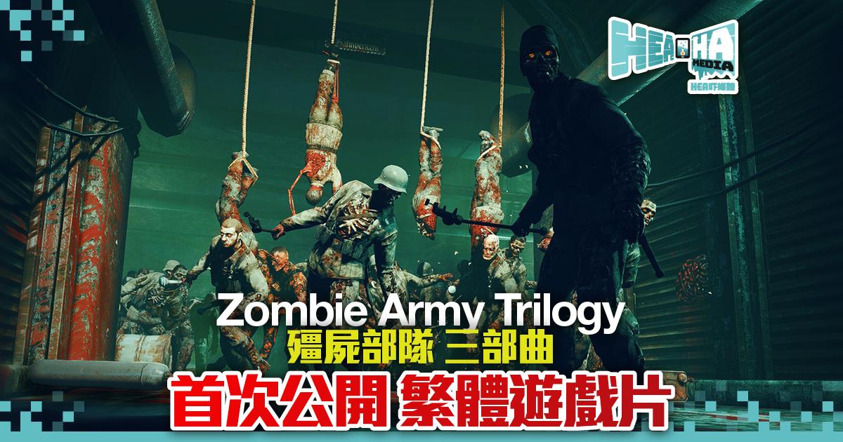 【有片】《Zombie Army Trilogy 殭屍部隊 三部曲》「希特拉」手上最終的武器