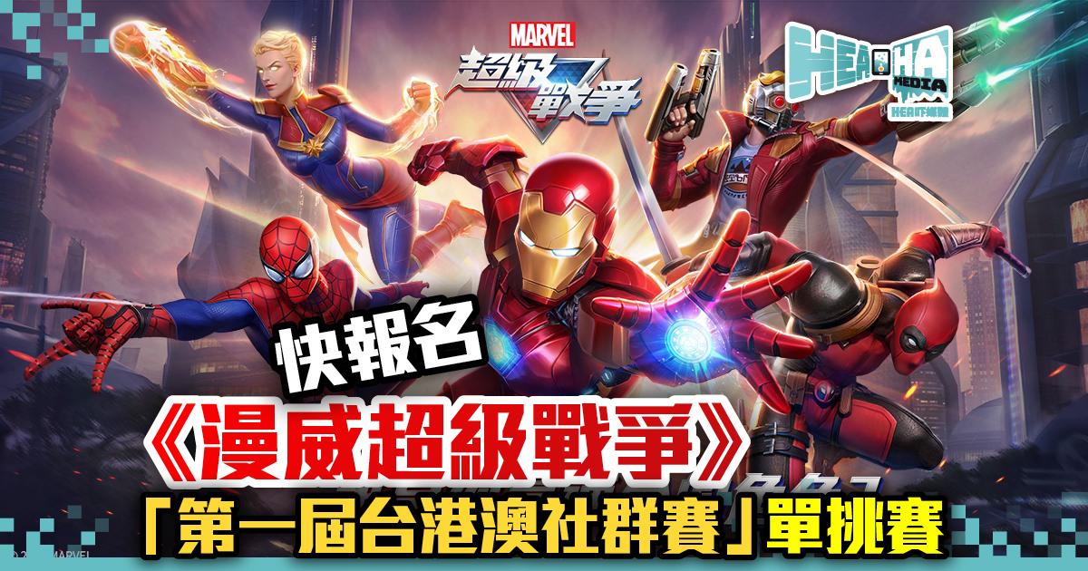 【快報名】《漫威超級戰爭》「第一屆台港澳社群賽」單挑賽