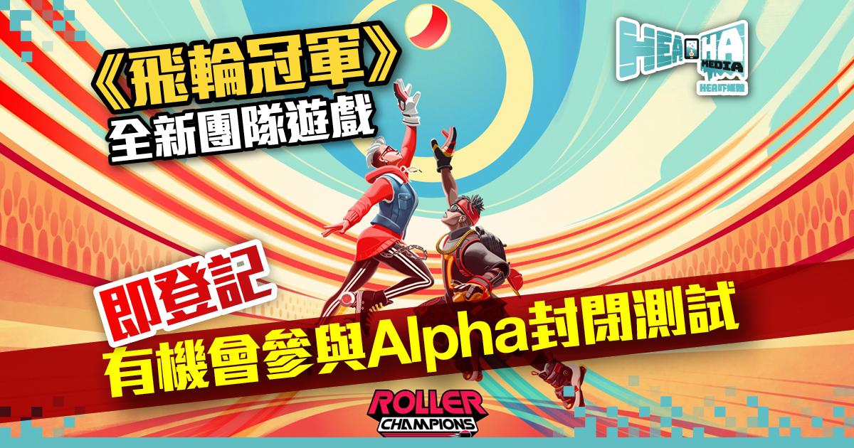 《飛輪冠軍》與戰友競技場滑輪搶分   登記有機會參與ALPHA封測