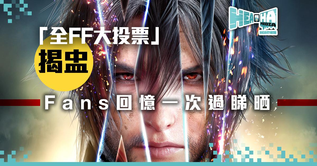 「全Final Fantasy大投票」揭盅.新舊玩家齊回顧.滋味湧埋上喉嚨
