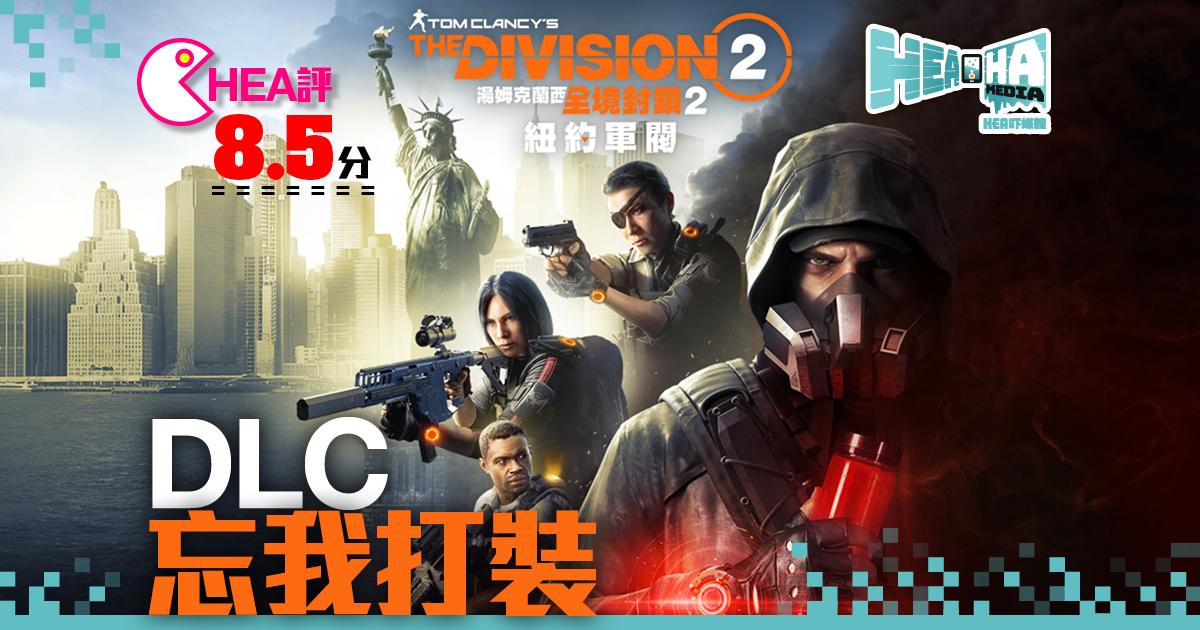 【遊戲評測】《The Division 2》DLC《紐約軍閥》 打爆40級會怎樣?