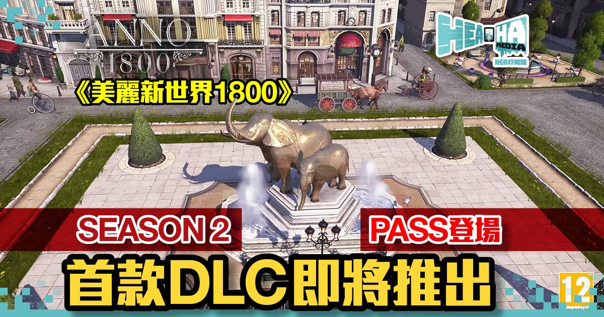 《美麗新世界1800》SEASON 2 PASS登場   限時免費週末活動進行中
