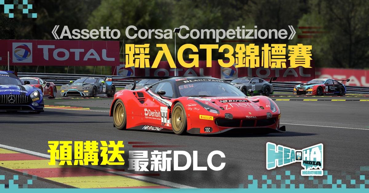 終極賽車模擬遊戲《ASSETTO CORSA COMPETIZIONE》今年夏季鬥翻轉