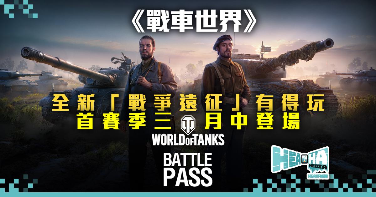 《戰車世界》全新「戰爭遠征」活動  首度賽季於三月中旬隆重登場