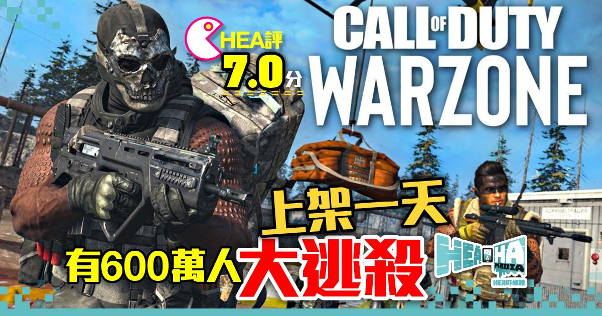 【遊戲評測】《Call of Duty: War Zone》免費大逃殺新作