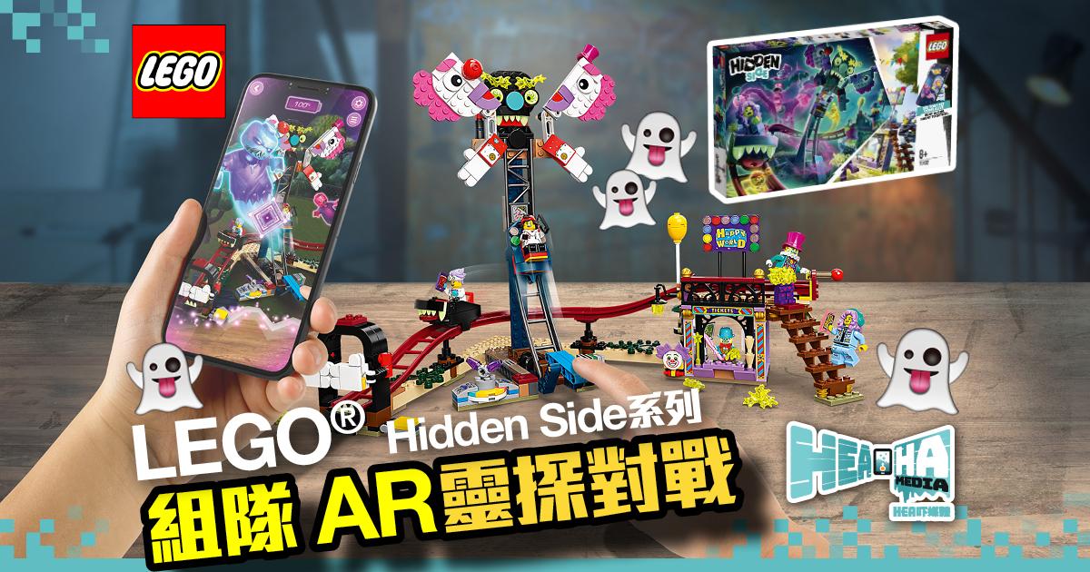 【HeaHa 實測】LEGO®Hidden Side《幽靈遊樂場》新增AR多人對戰功能