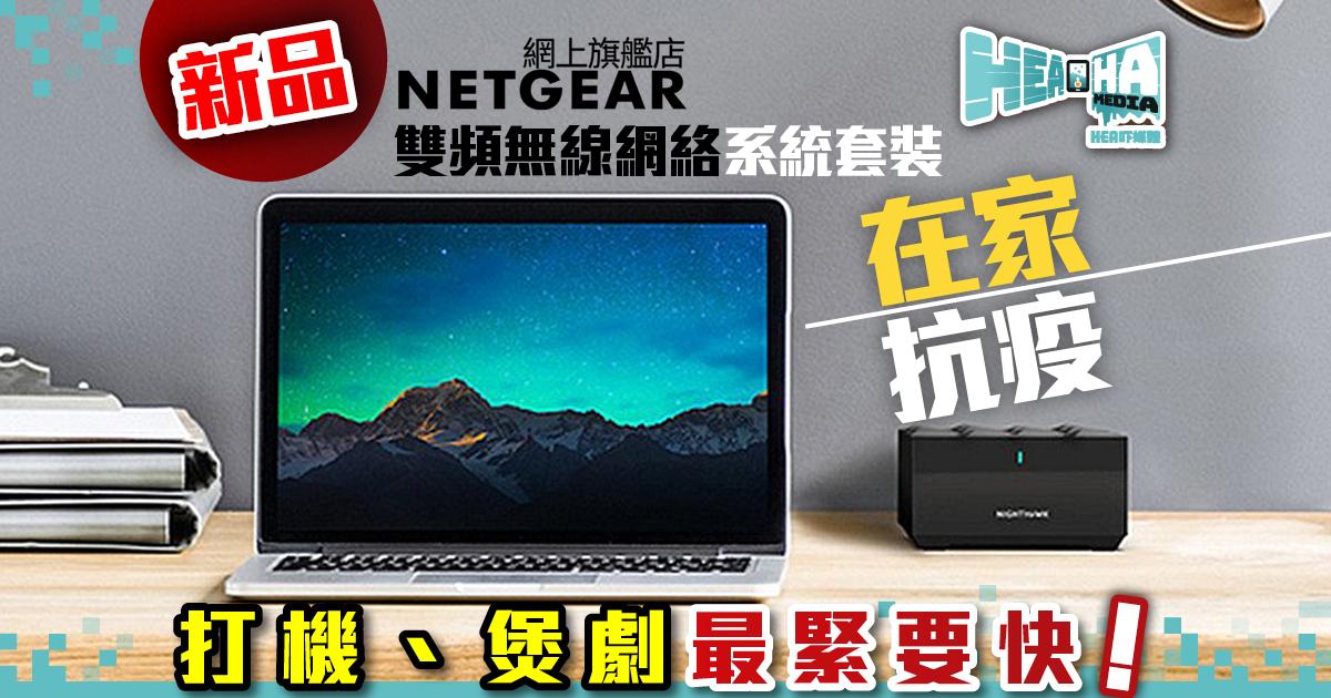 【打機抗疫講求快】Mesh WiFi 6 全覆蓋高速體驗  NETGEAR無線網絡系統香港上市