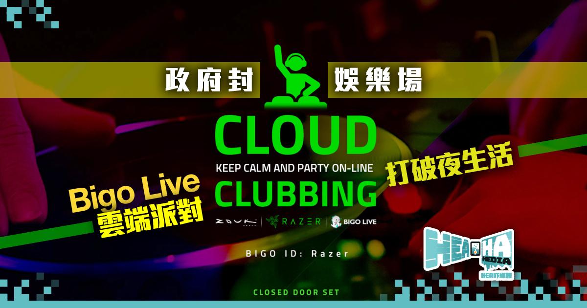 Razer和Zouk Group攜手合作  在東南亞地區於Bigo Live推出首個雲端派對直播
