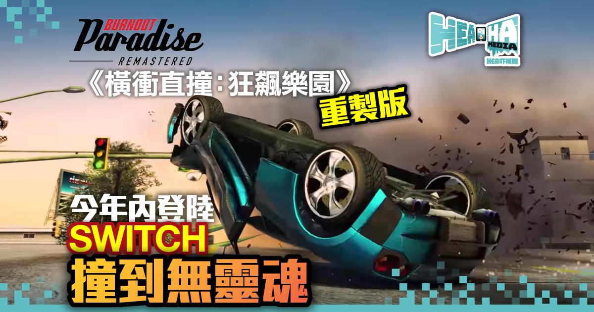 《橫衝直撞:狂飆樂園》重製版將在今年於 NINTENDO SWITCH 登場