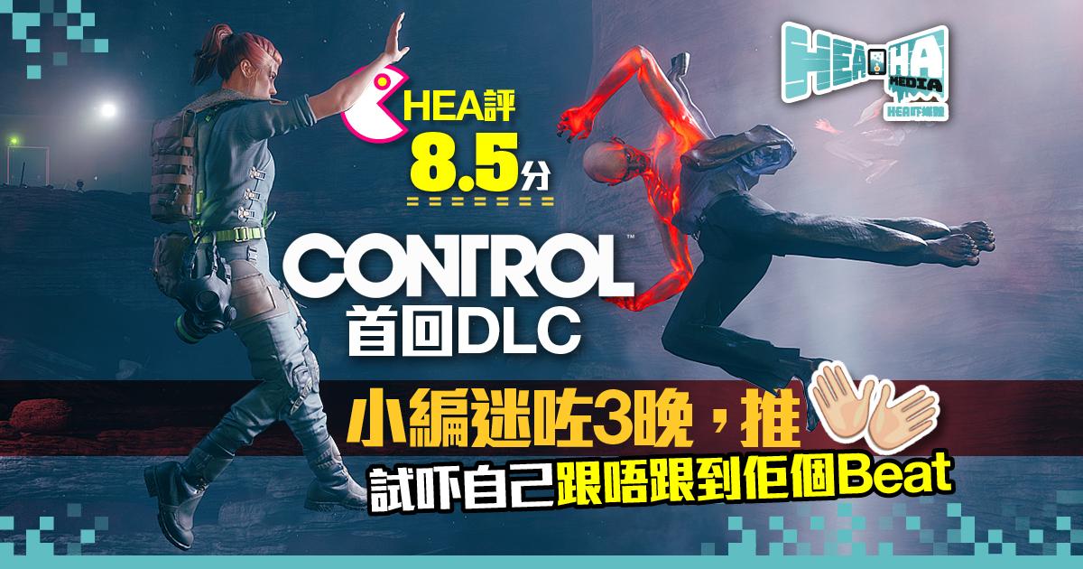 【遊戲評測】奇幻懸疑大作《Control》DLC「The Foundation」值得推介