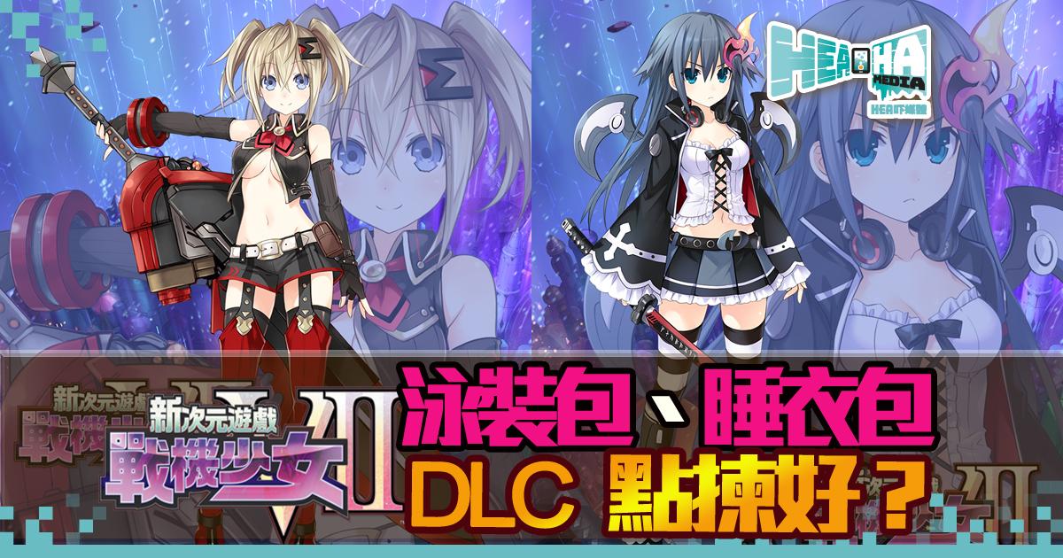 【收藏待用】《新次元遊戲 戰機少女VII》中繁版  豐富 DLC 合集公布