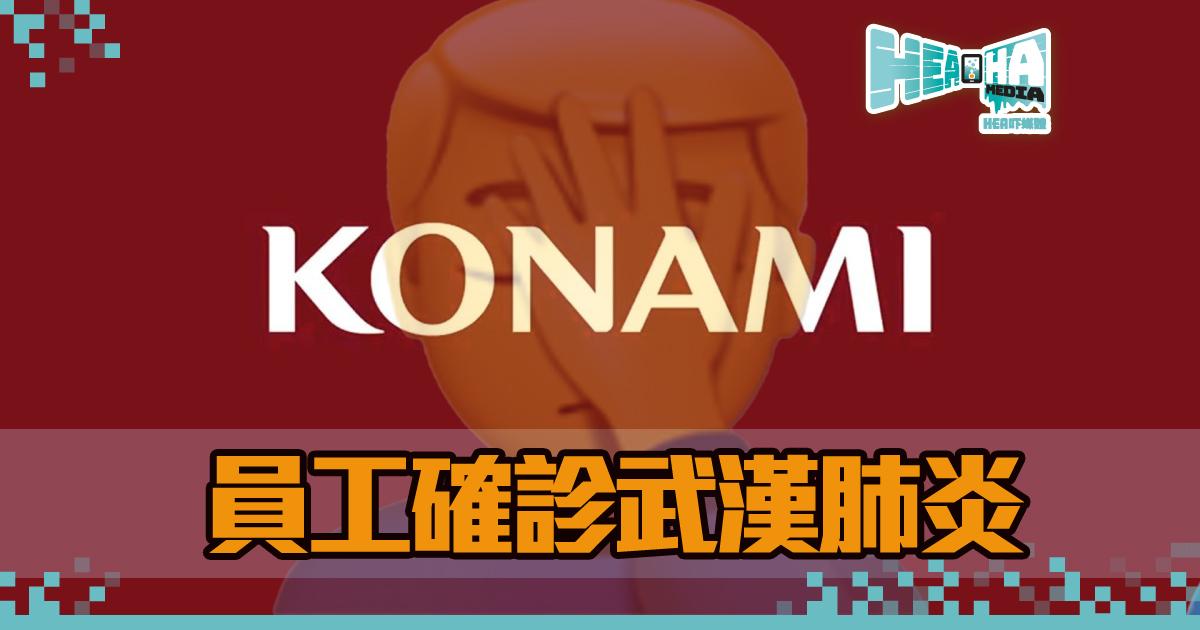 遊戲廠商頻頻出事  今次傳來 Konami 兩名員工確診武漢肺炎消息