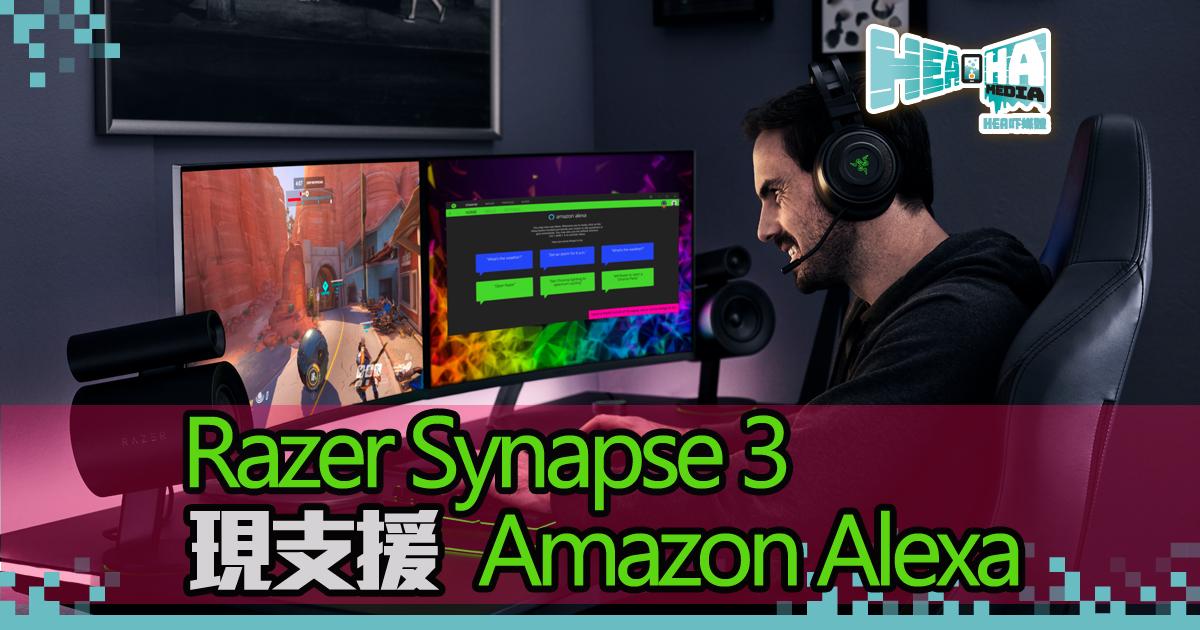 Razer Synapse 3 現支援 Amazon Alexa  語音指令有型又好玩!