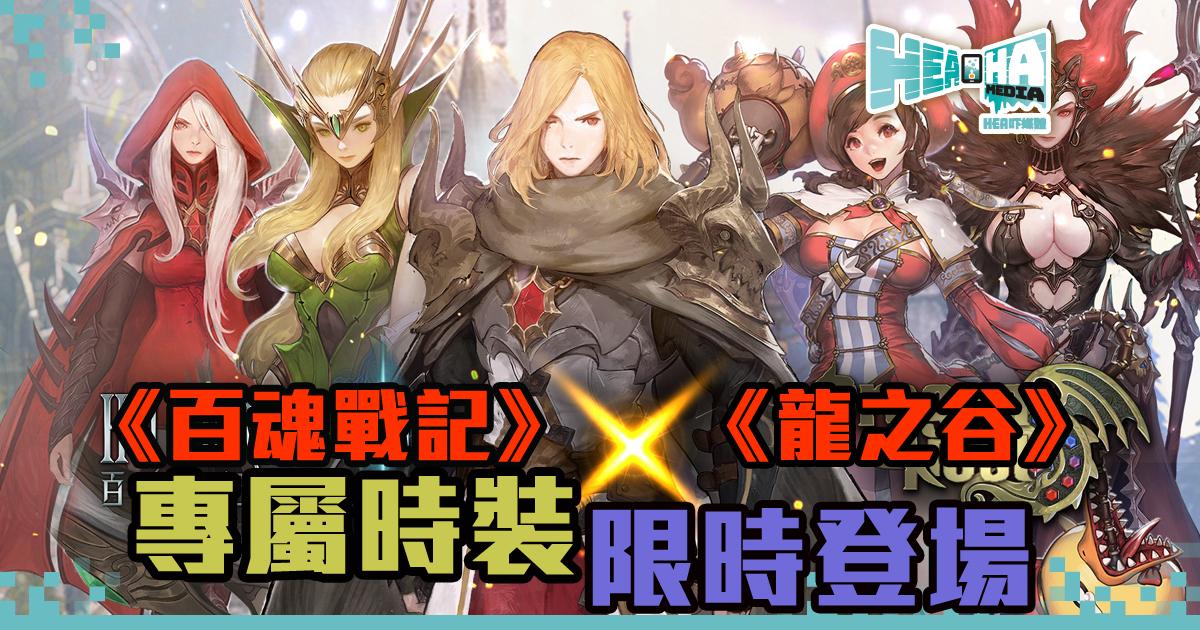 《Hundred Soul百魂戰記》推出首次聯動企劃《龍之谷》專屬時裝限時登場