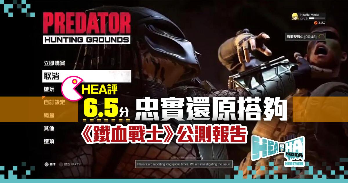 【遊戲評測】《鐵血戰士 Hunting Grounds》公測報告   優點、缺點大公開