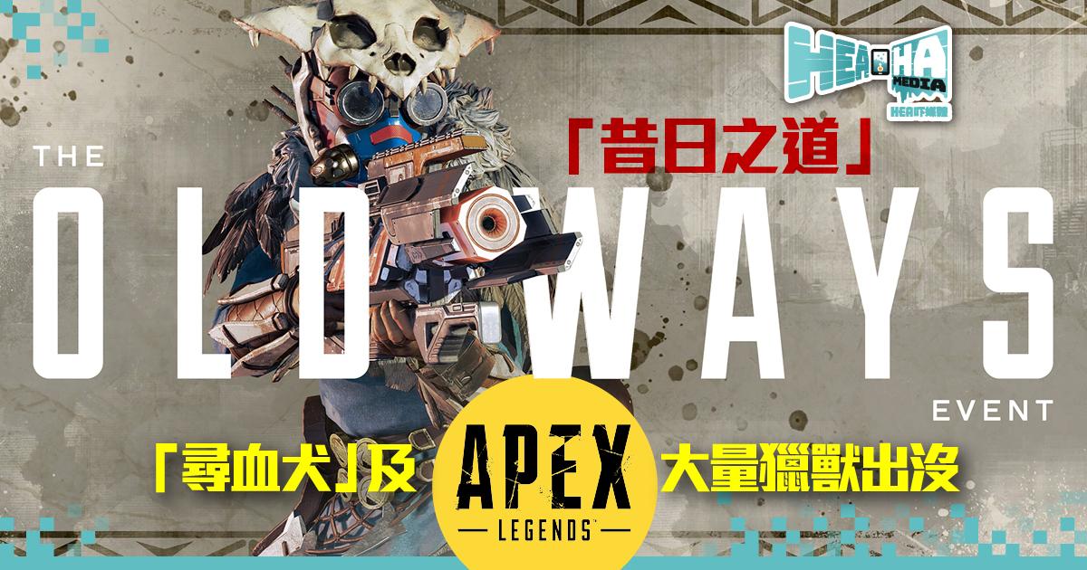 《Apex英雄》「昔日之道」4.8展開  「尋血犬」由小村莊邁向Apex競技場