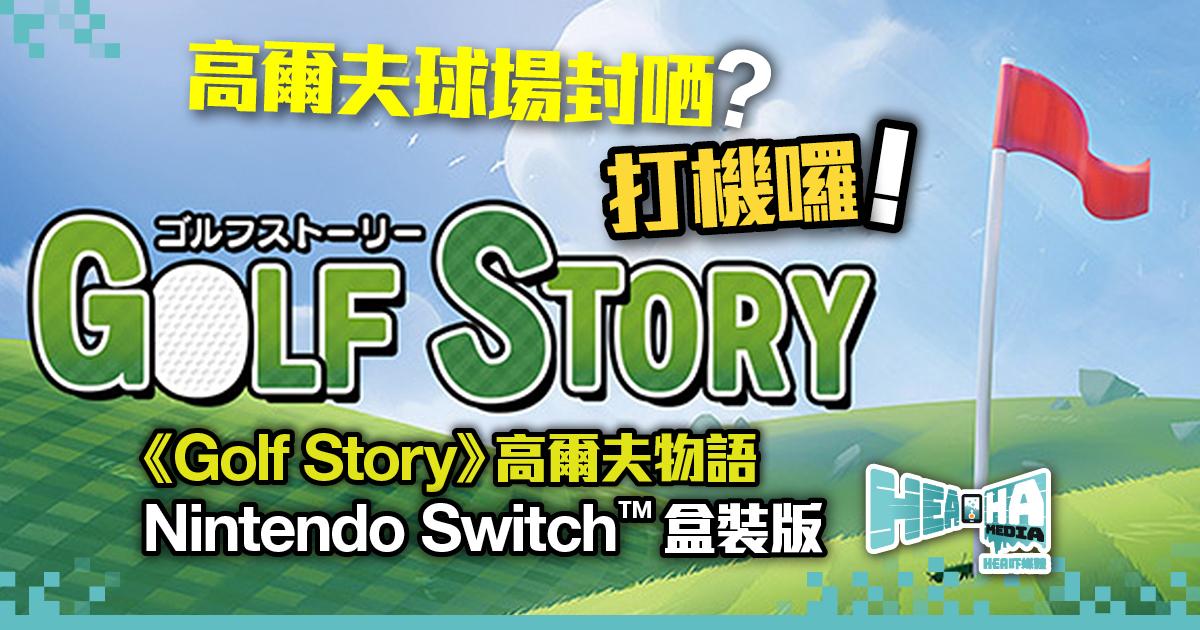 《Golf Story 高爾夫物語》4月23日發售Nintendo Switch™盒裝版