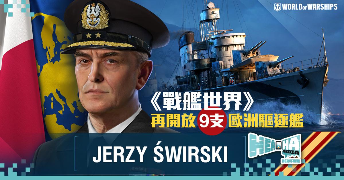 《戰艦世界》發表0.9.3版本更新  歐洲科技樹驅逐艦分支全面開放