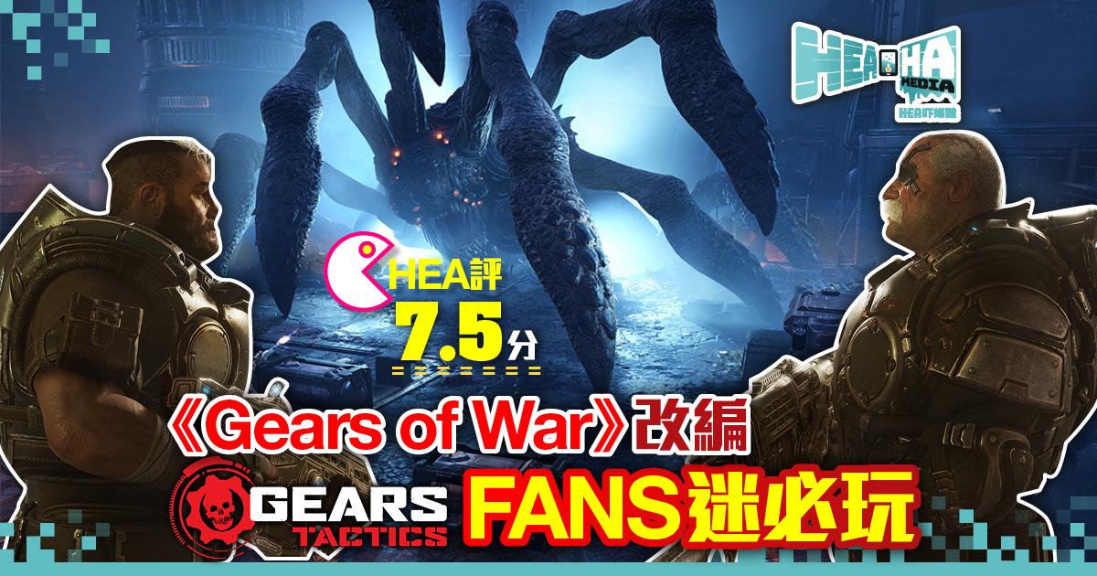 【遊戲評測】XBOX 謢航大作  宏觀故事戰略遊戲《Gears Tactics》