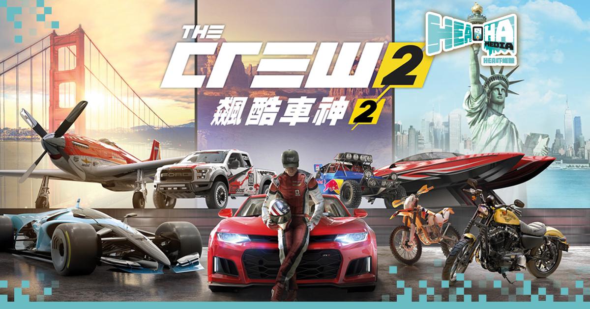 《飆酷車神The Crew 2》免費週末活動開跑.豪華版特價2.5折