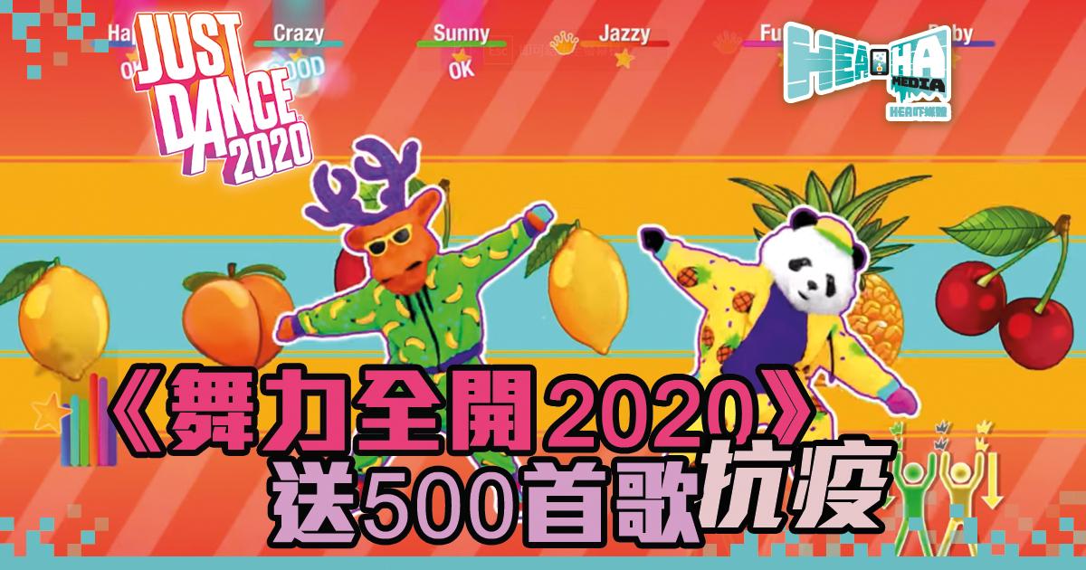 《Just Dance 2020》送500首歌抗疫  個個唔變Sammi都變G Dragon