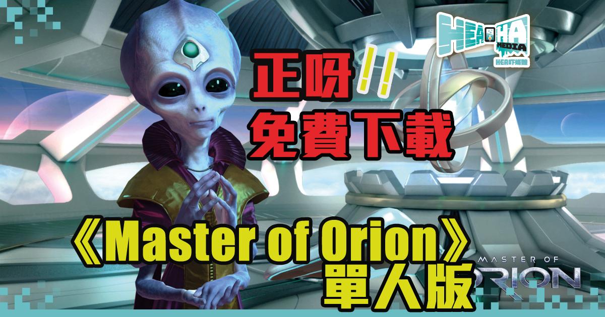 於《戰車世界》完成任務  可免費下載《Master of Orion》單人模式版本