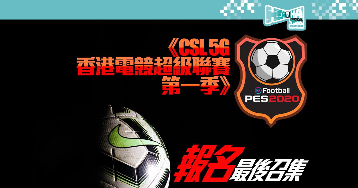 《csl 5G 香港電競超級聯賽 第一季 – PES2020》第一輪比賽現正接受報名