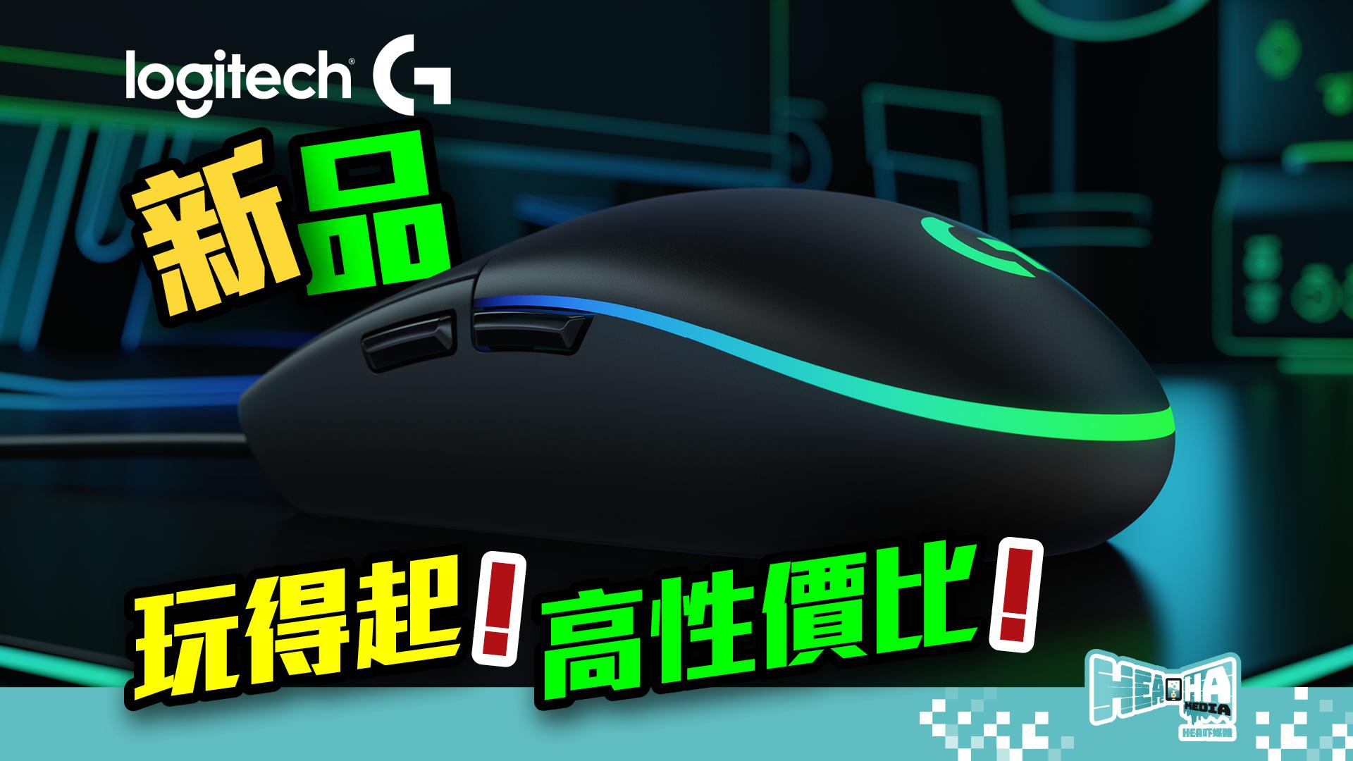 Logitech G203 LIGHTSYNC 高性能入門遊戲滑鼠   三百多元有交易