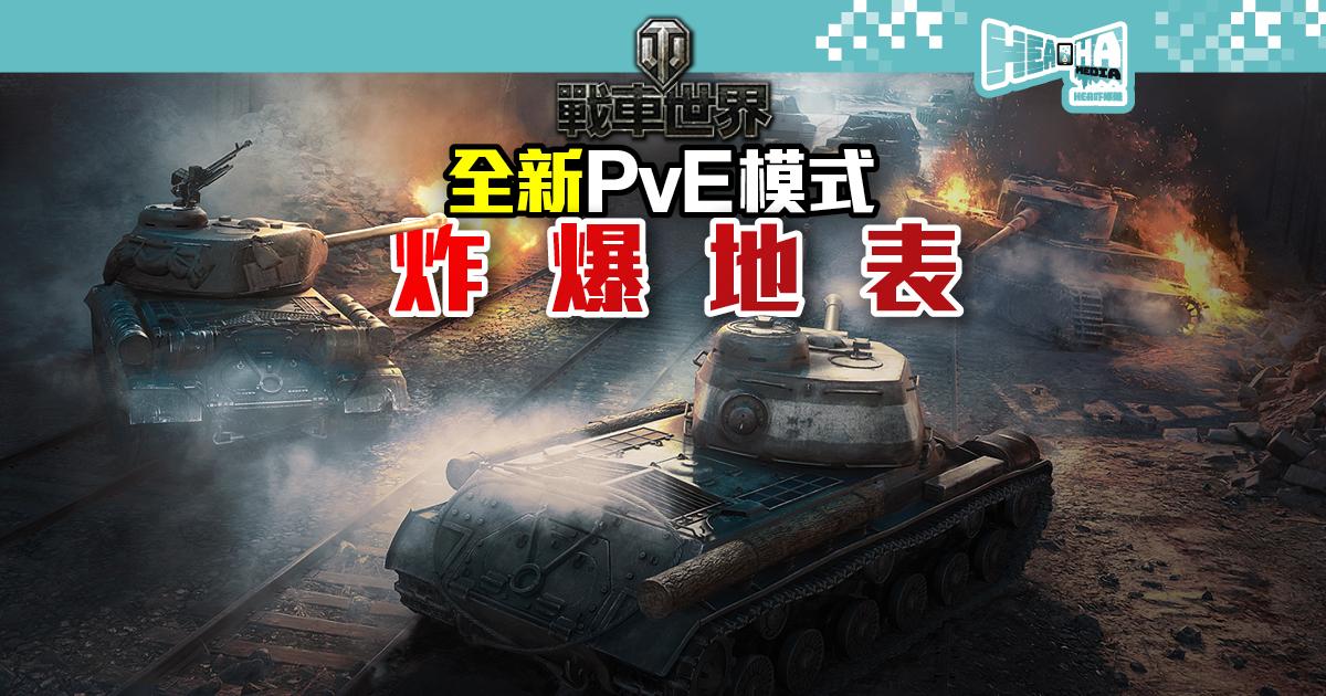 【紀念二戰】《戰車世界》推出全新 PvE 模式激鬥「柏林之路」