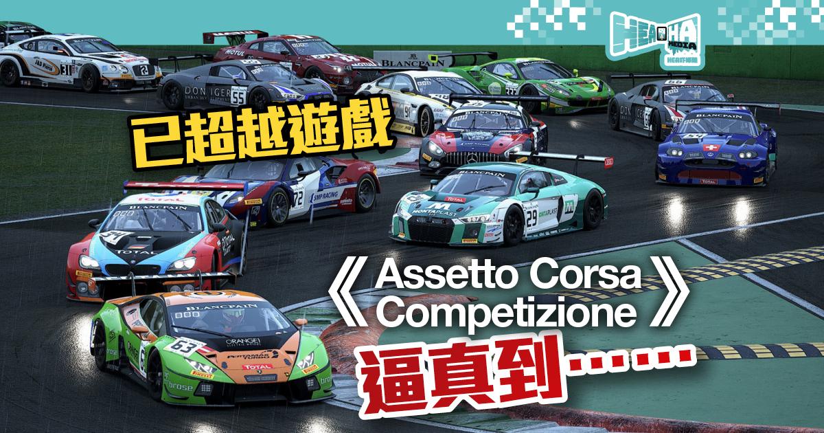 《神力科莎出賽準備: 競爭》被譽為專業賽車模擬器:已超越遊戲