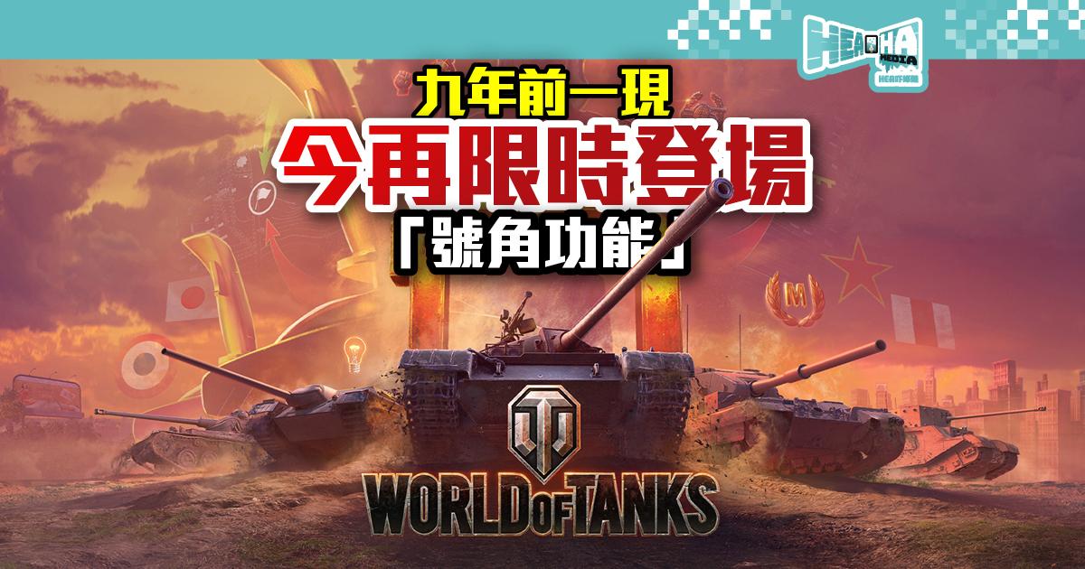 《戰車世界》10週年紀念推出《章節II:征服世界》  經典「號角功能」限時上場