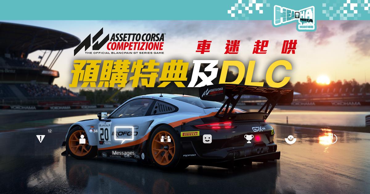 【車迷期待】PS4《神力科莎出賽準備: 競爭》預購特典及DLC内容公開