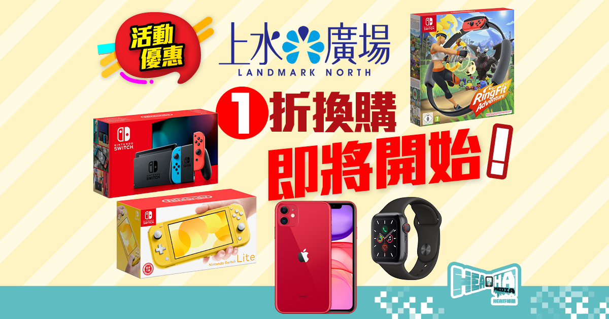 【1折換購】RingFit Adventure、Nintendo Switch、iPhone😱上水廣場「感謝祭2020」