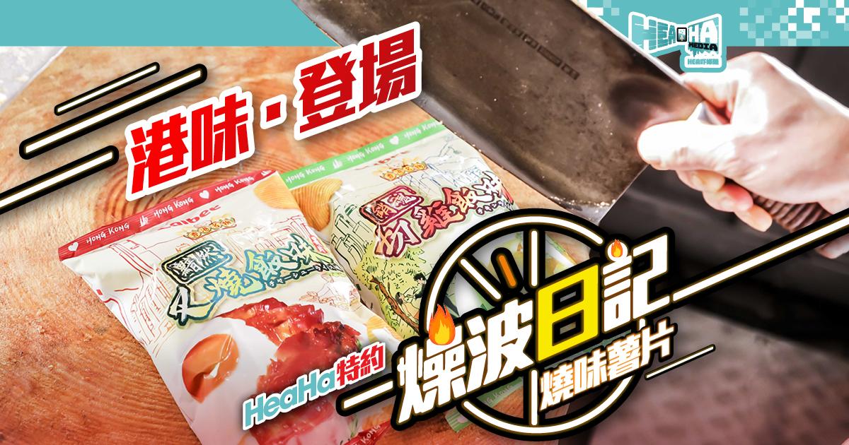 【機迷零食駕到】卡樂B全新「叉燒飯味薯片」🥔「薑蓉切雞飯味薯片」雙拼登場