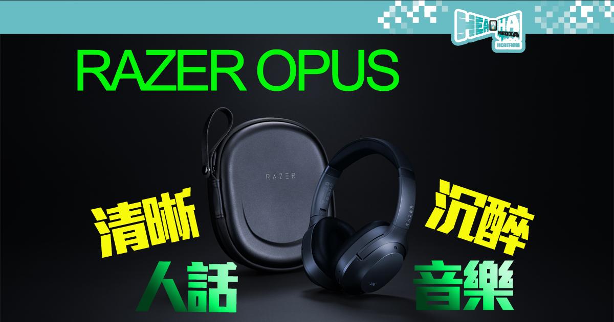 Razer Opus無線耳機搭載超卓THX®認證音頻   隔絕背景嘈音不掃興