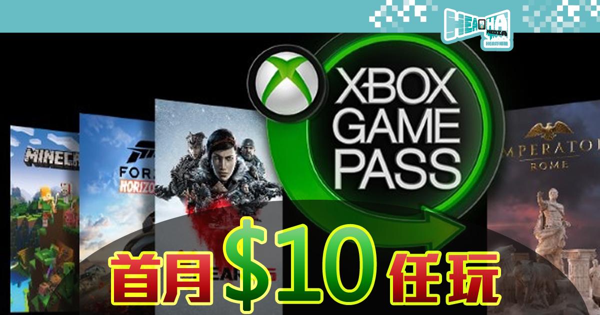 新玩家$10加入Xbox Game Pass Ultimate  超過100款Xbox及PC遊戲任玩