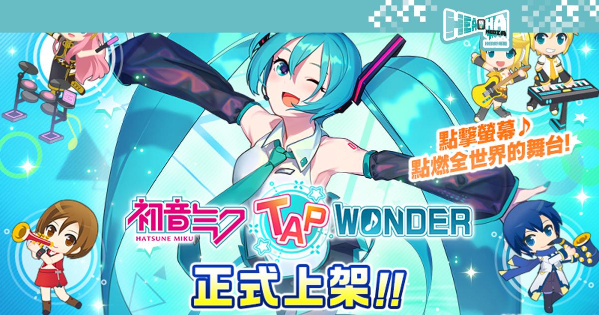 『初音未來-TAP WONDER-』手遊正式上架!下載即送期間限定「V4X初音套裝」