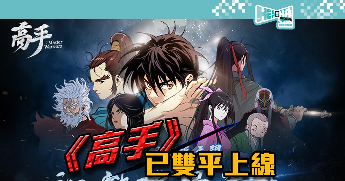 韓網漫IP手遊《高手:Master Warriors》雙平台上市  舉行7天送禮活動