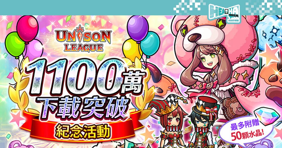 《UNISON LEAGUE》突破1,100萬下載  回饋玩家每天免費10連抽