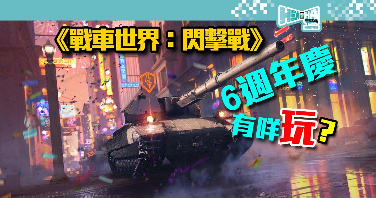 《戰車世界:閃擊戰》6週年  釋出7.0版本更新.圖形效果大幅提升