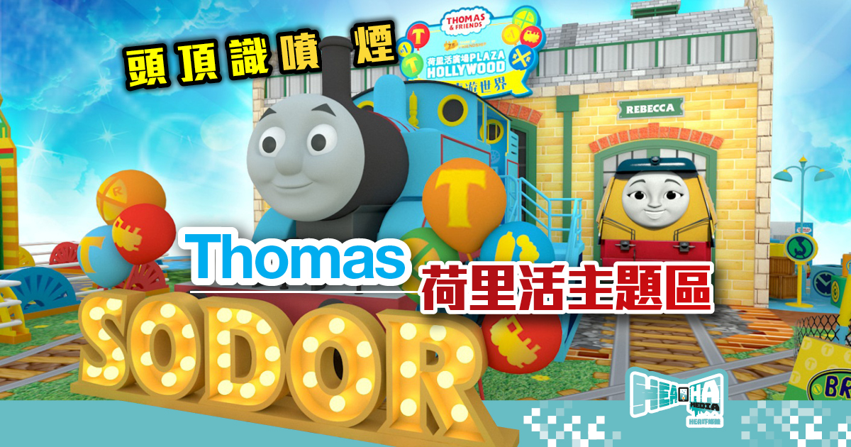 🚦「Thomas & Friends™ 75周年小火車遊世界」🚂💨3.5米火車頭衝入荷里活廣場