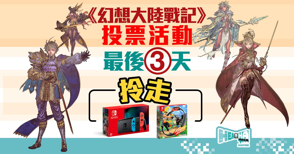 《幻想大陸戰記》投票抽獎活動即將截止.Nintendo Switch 及 RinfFit 等你拎走!