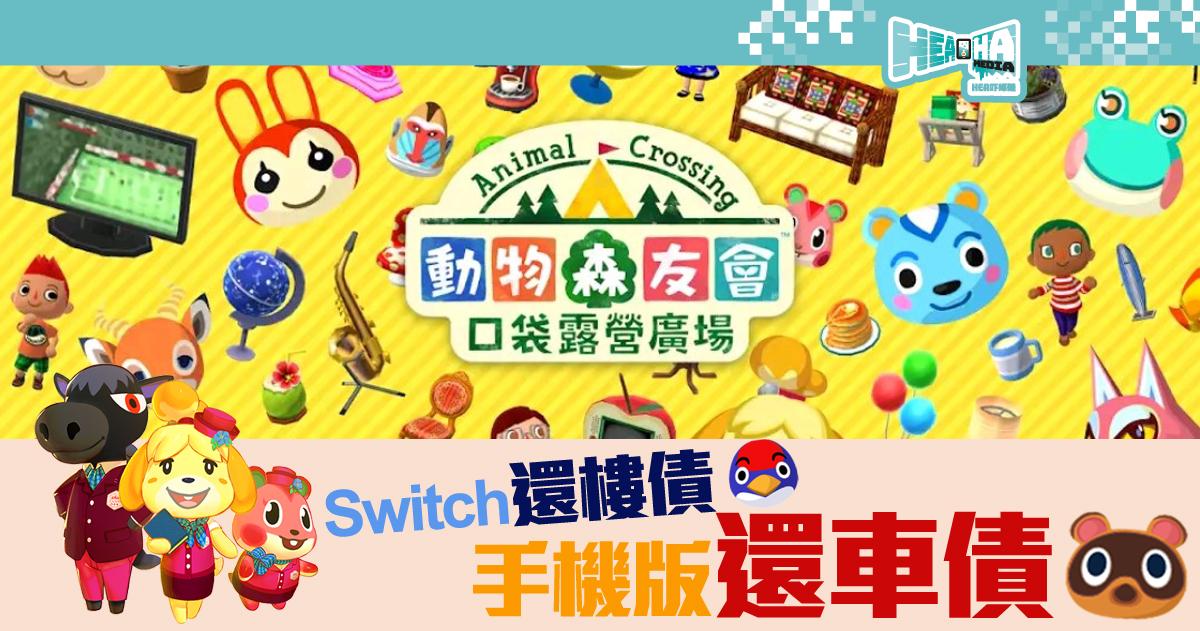 手遊版《動物森友會 口袋露營廣場》香港上架!新手不再「頭擰擰」