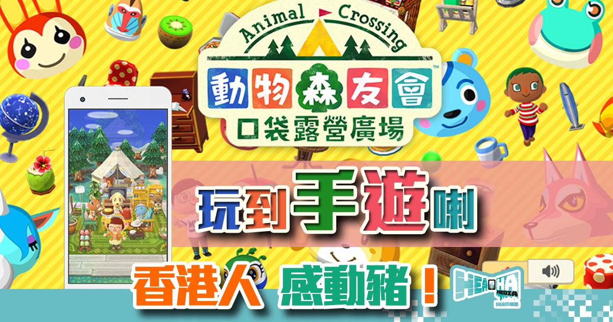 無Switch都有得玩!手遊《動物森友會 口袋露營廣場》7月29日香港雙平台登場