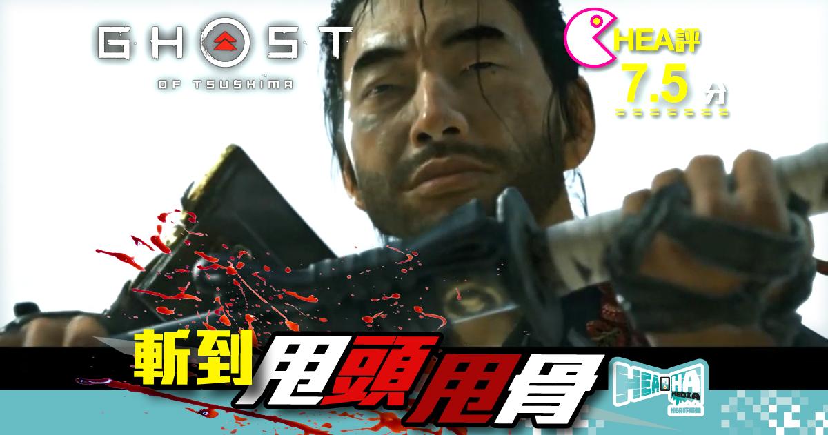 【遊戲評測】PS4《對馬戰鬼 Ghost of Tsushima》立體武士活劇.真實誠意之作