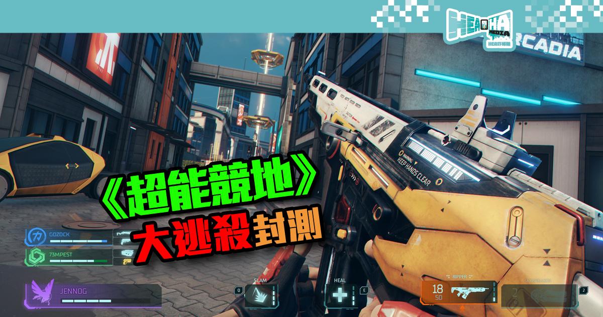 全新都會大逃殺遊戲《超能競地 Hyper Scape》釋出首部實機遊玩影片
