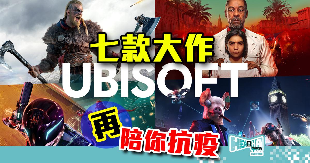 《Ubisoft Forward 線上發表會》七款大作  家用機、手機都齊全