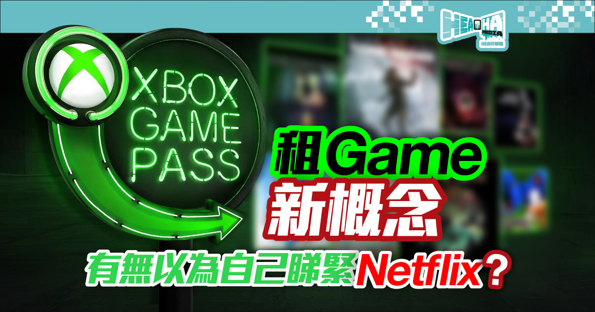 👾HeaHa試玩👾租Game新概念  體驗 Xbox Game Pass Ultimate